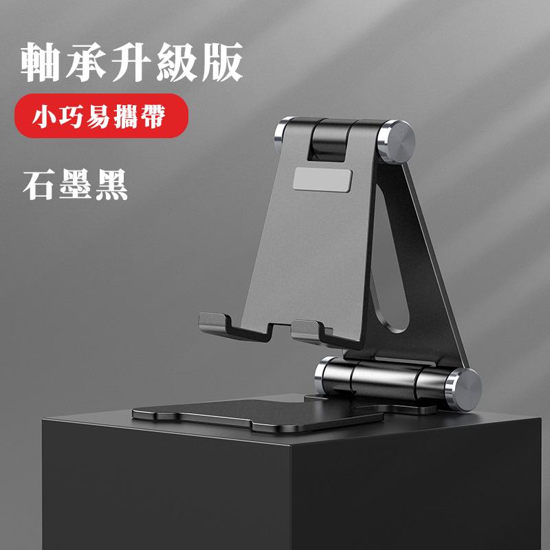 OMG買瘋樂 | 摩斯維 手機桌面支架 可調整角度 手機平板通用