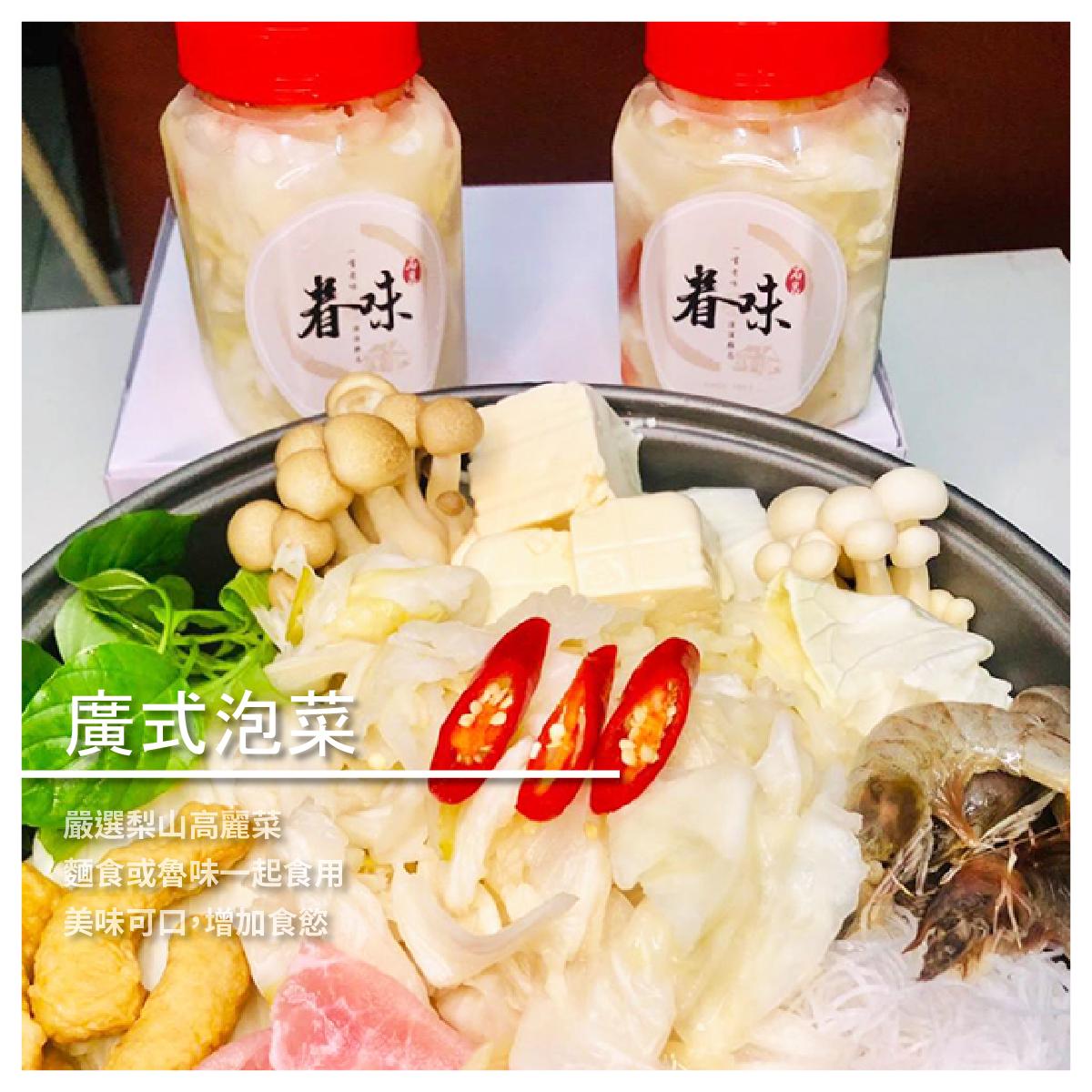 【右昌眷味私廚】廣式泡菜 2罐