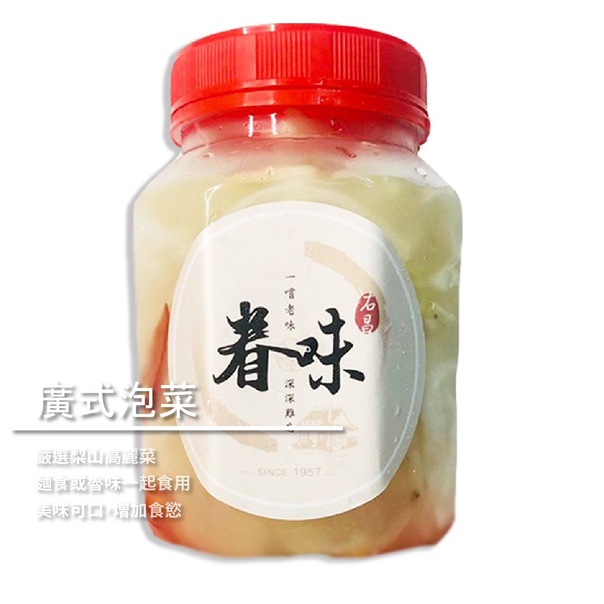 【右昌眷味私廚】廣式泡菜 450g/罐