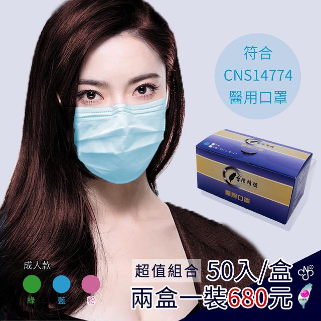 【台灣精碳】成人醫用口罩 50入*2盒,共100入/組