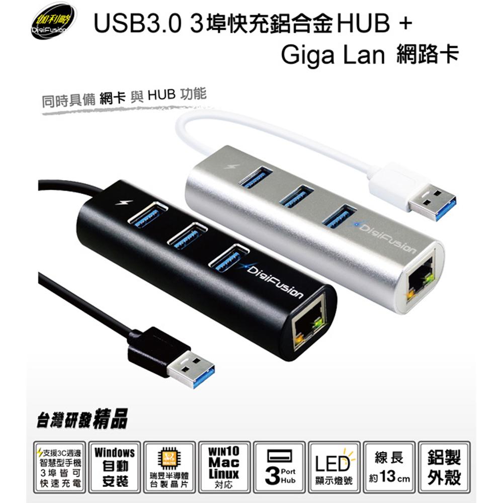 伽利略 USB3.0 GigaLAN網路卡 + 3埠 快充 HUB 鋁合金 (U3-GL01A)