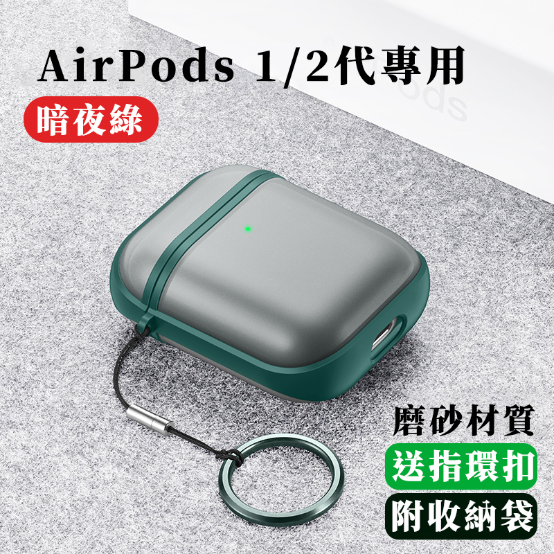 OMG買瘋樂 | 摩斯維 AirPods 1/2代 保護套 TPU軟殼+PC硬殼 磨砂 送金屬指環 附收納袋