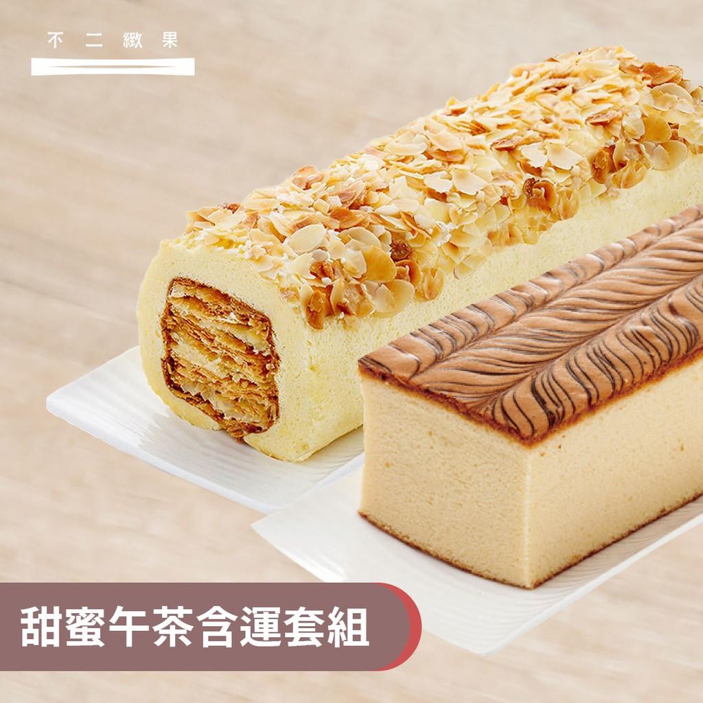 【不二緻果-高雄不二家-】 甜蜜午茶含運套組(拿破崙派+蜂蜜維妮)
