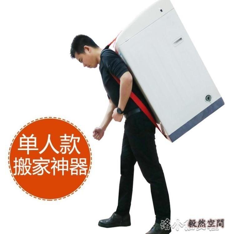 搬家神器單人款搬運肩帶背帶重物家具家私冰箱電器上樓