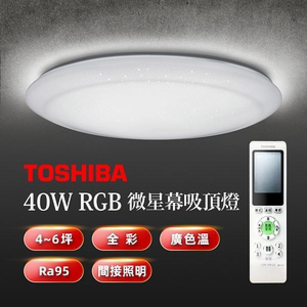 TOSHIBA 微星幕40W美肌LED吸頂燈 LEDTWRGB12-0