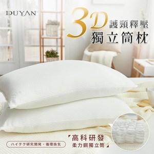 《DUYAN 竹漾》3D護頸釋壓獨立筒枕