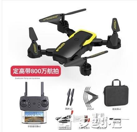 空拍機遙控飛機兒童玩具無人機航拍高清小型折疊四軸小學生飛行器男孩
