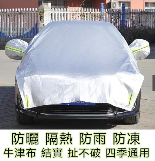 現貨 隔天到 可超取 防曬罩 汽車罩 半罩 車衣防曬 遮陽罩 隔熱車套