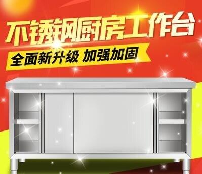 不銹鋼工作臺廚房操作臺面儲物櫃切菜桌子帶拉門案板商用專用烘焙