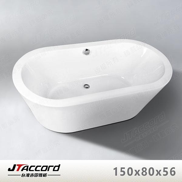 【台灣吉田】2778-150 壓克力獨立浴缸150x80x56cm