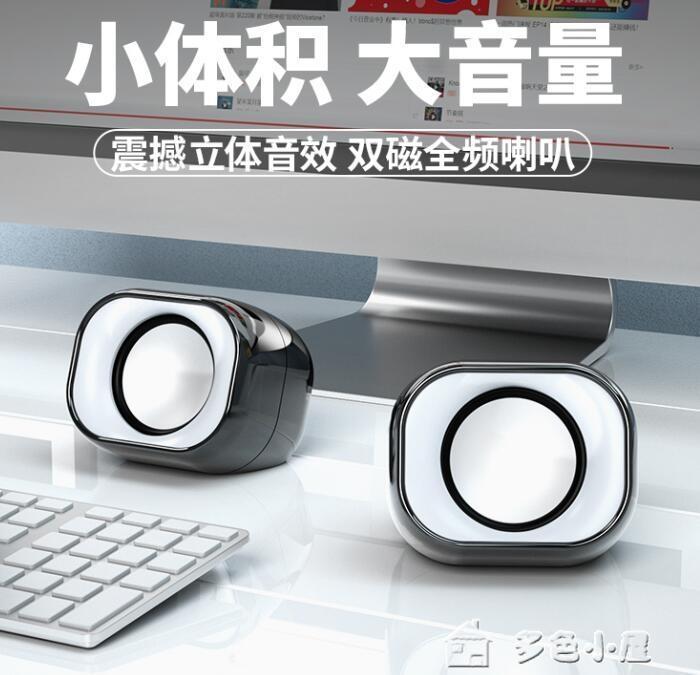 usb喇叭HP惠普電腦音響臺式家用辦公迷你小型音箱一對筆記本usb接口有線高音質