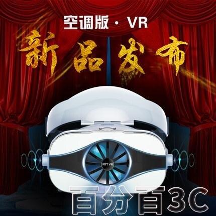 VR眼鏡 日本vr電a影夜生活vr眼鏡手機專用vr虛擬現實女友VR電影 VR視頻3d 尚品衣櫥 雙11