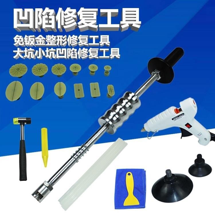 凹陷修復吸盤拉拔器凹凸凹坑凹痕修復吸坑工具免鈑金整形拉錘