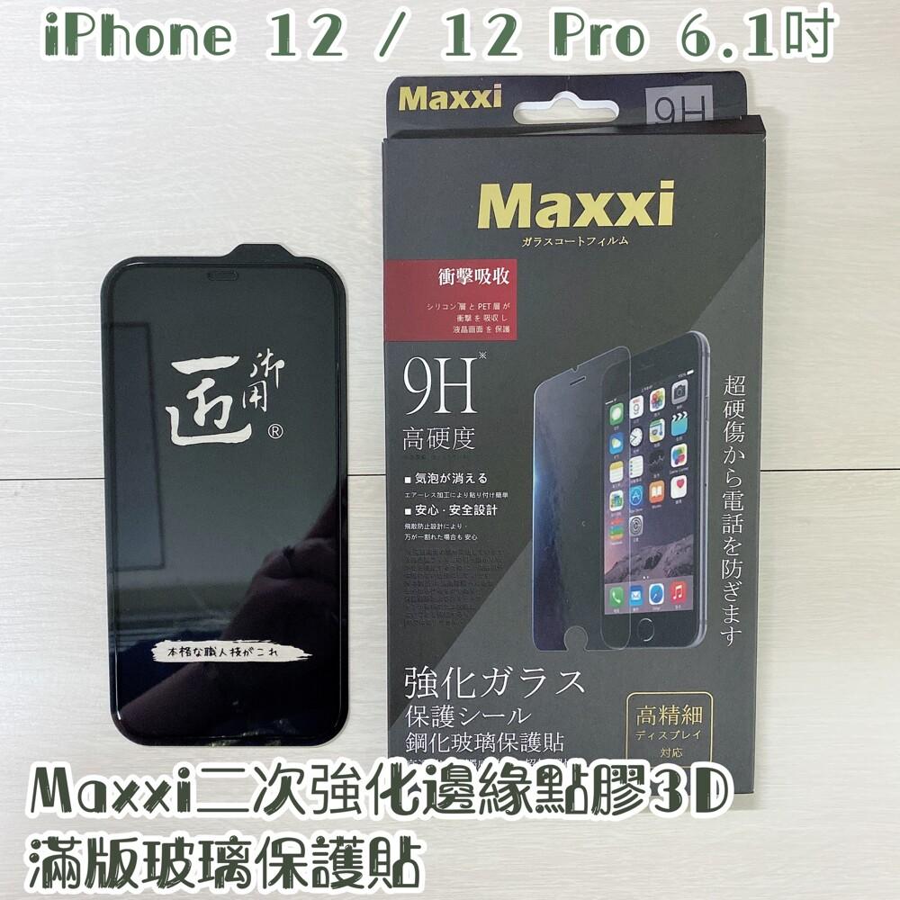 子奇 maxxi iphone 12 12 pro 6.1吋 二次強化邊緣點膠3d滿版玻璃保護貼