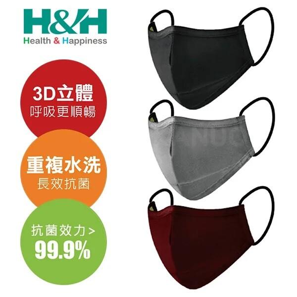 h&h奈米鋅口罩 3d立體口罩 (重複水洗 台灣製)