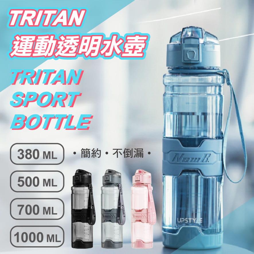 Tritan透明運動水壺-500ML