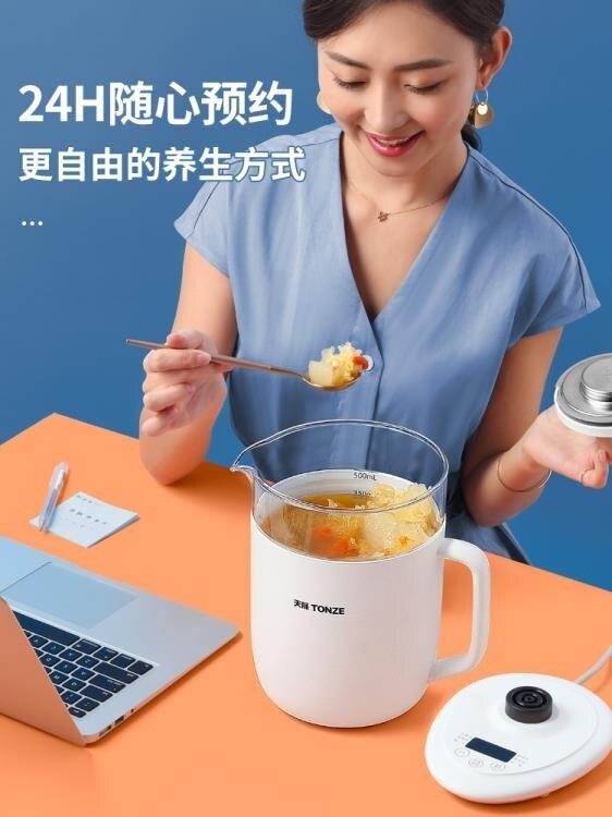 養生杯 天際養生壺mini花茶壺家用多功能煮茶器燒水保溫愛特杯辦公室小型