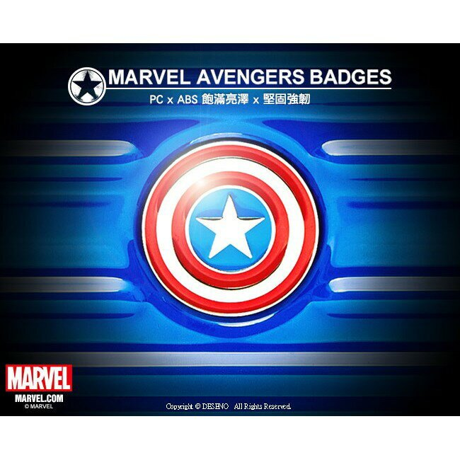 DESENO Marvel 漫威 美國隊長 復仇者系列 立體硬殼航空包 盥洗包 收納包 化妝包