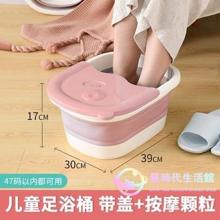 泡腳桶 洗腳盆兒童保溫加高深桶過小腿帶蓋折疊按摩足浴盆塑料