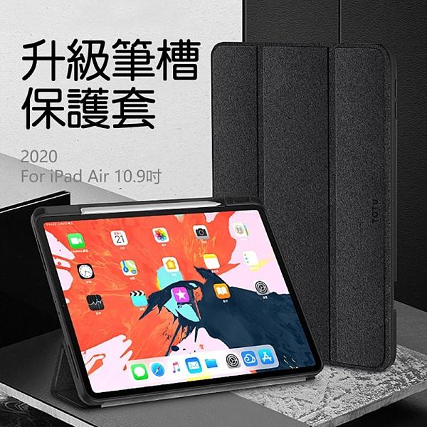 【TOTU拓途】幕系列iPad Air 10.9吋保護套(2020款)AA154