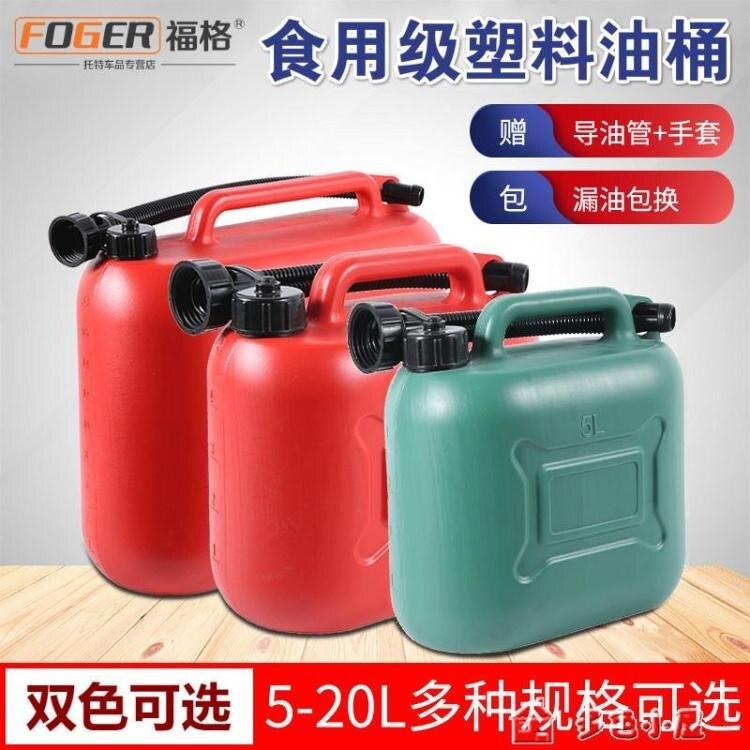 油桶加厚全新塑料油桶汽油桶5L10L20升柴油壺汽車摩托車備用車載油箱