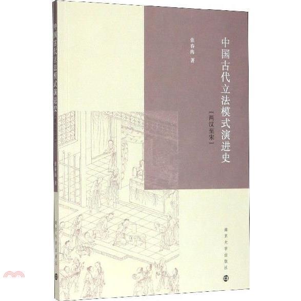 《南京大學出版社》中國古代立法模式演進史:兩漢至宋(簡體書)[75折]
