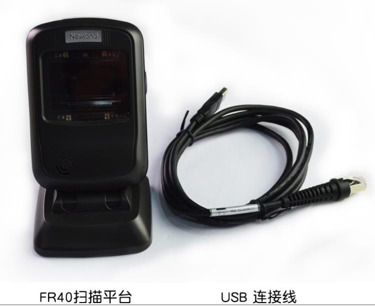 掃描器 Newland新大陸NLS-FR40二維碼掃描器平臺手機支付屏幕掃描掃碼槍超市