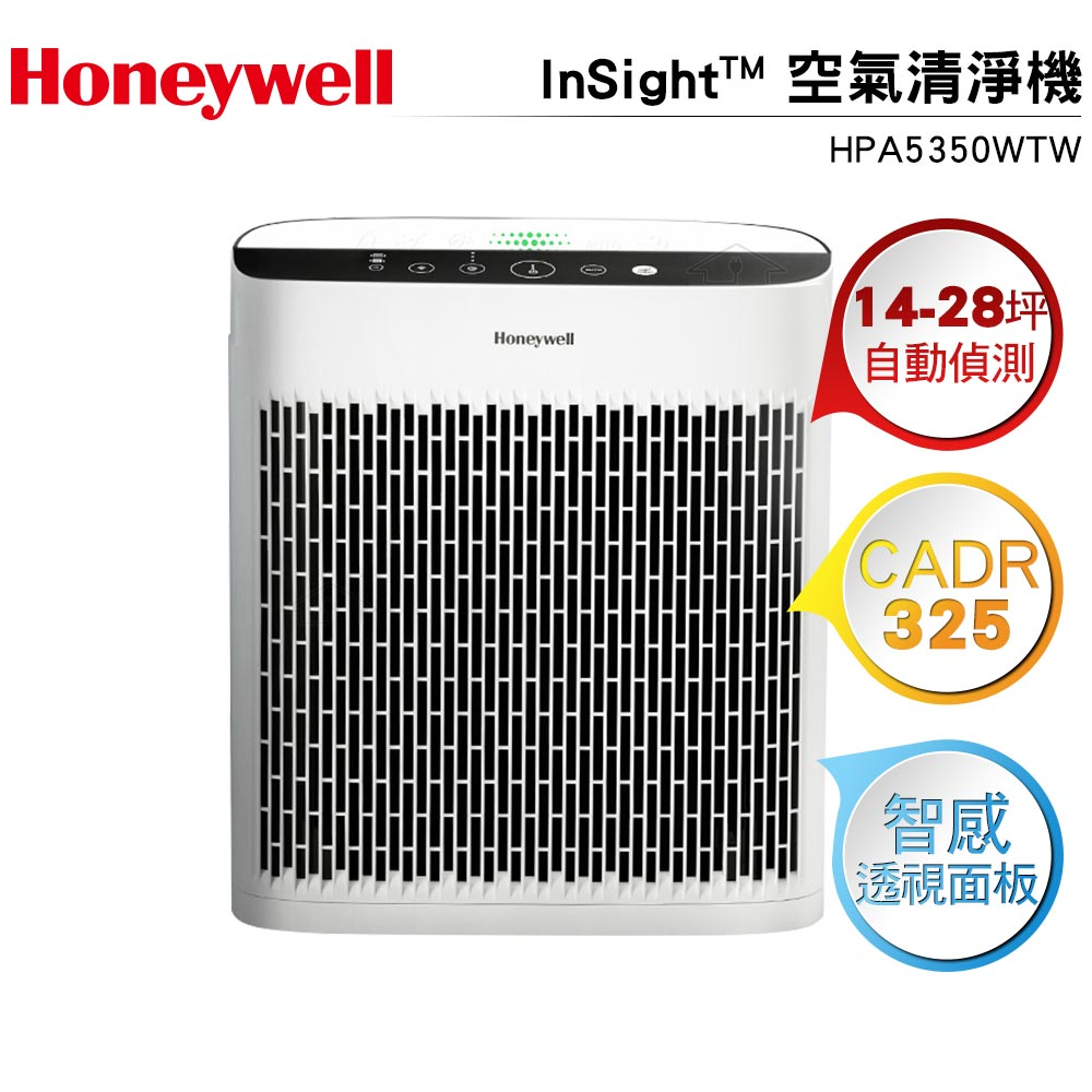 Honeywell InSightTM 空氣清淨機 HPA5350WTW 【送CZ除臭濾網APP1x1】