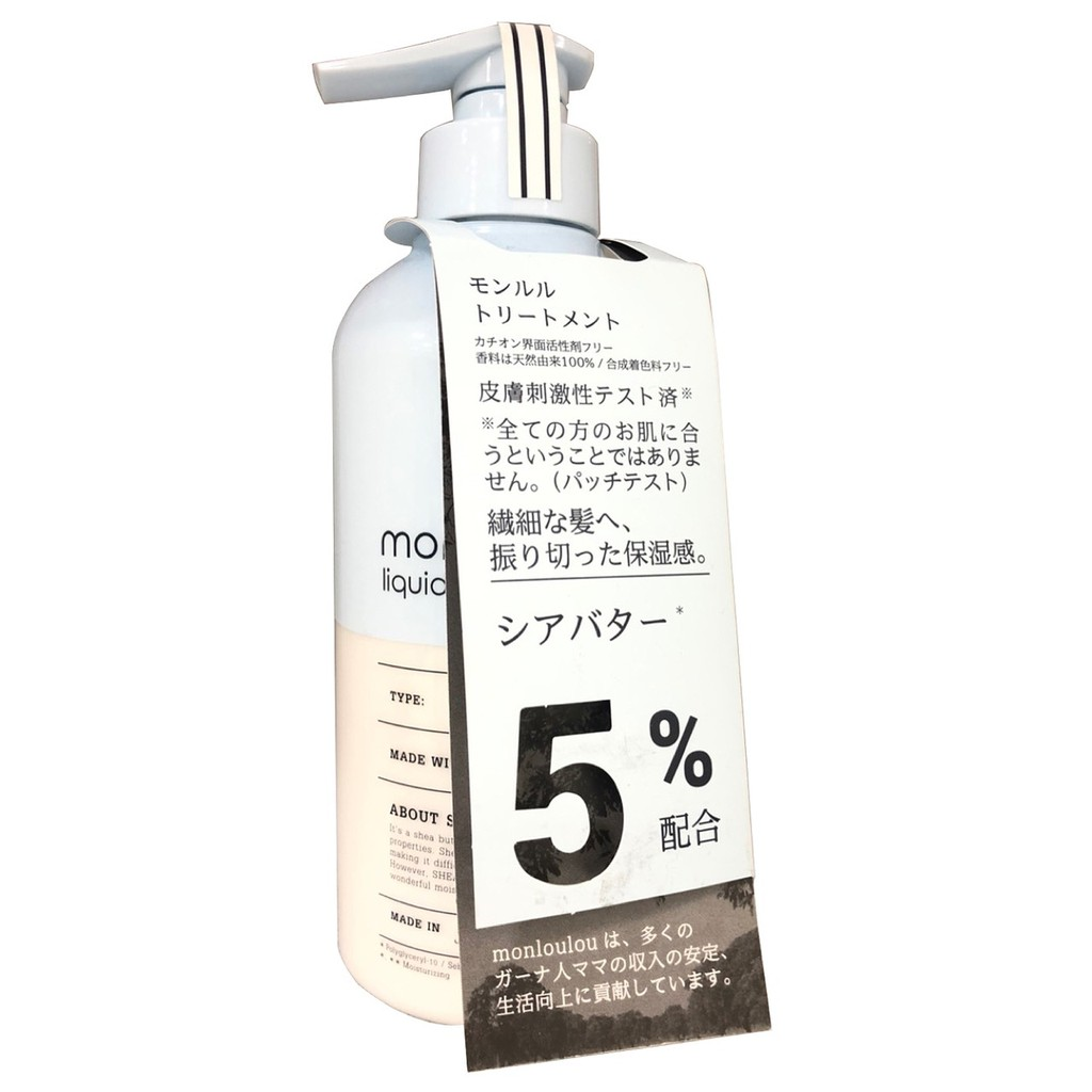 【mon loulou】5%乳木果油 潤澤護髮乳 400ml