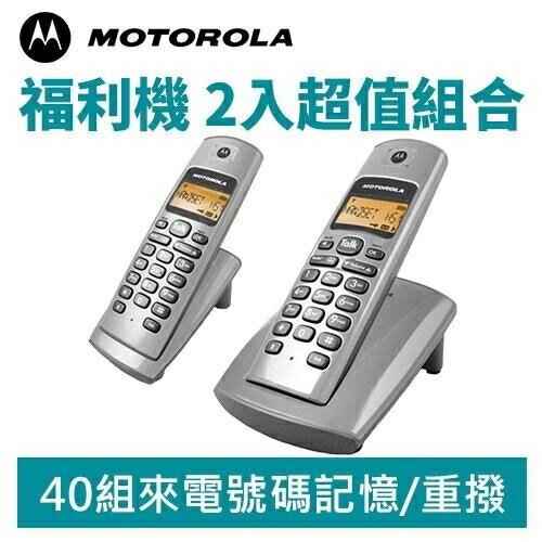 【福利品】 MOTOROLA D402 數位無線 雙手機 超值組