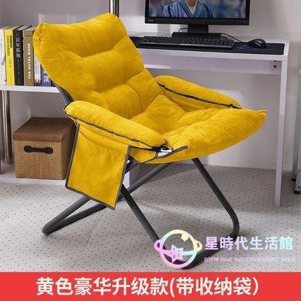電腦椅 辦公椅家用現代簡約懶人椅寢室宿舍沙發椅大學生書桌臥室靠背椅