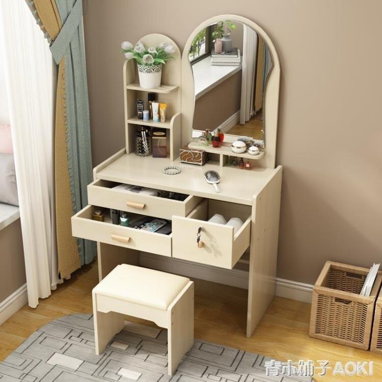 梳妝台臥室小戶型現代簡約迷你ins風化妝台簡易化妝桌網紅梳妝桌 ATF