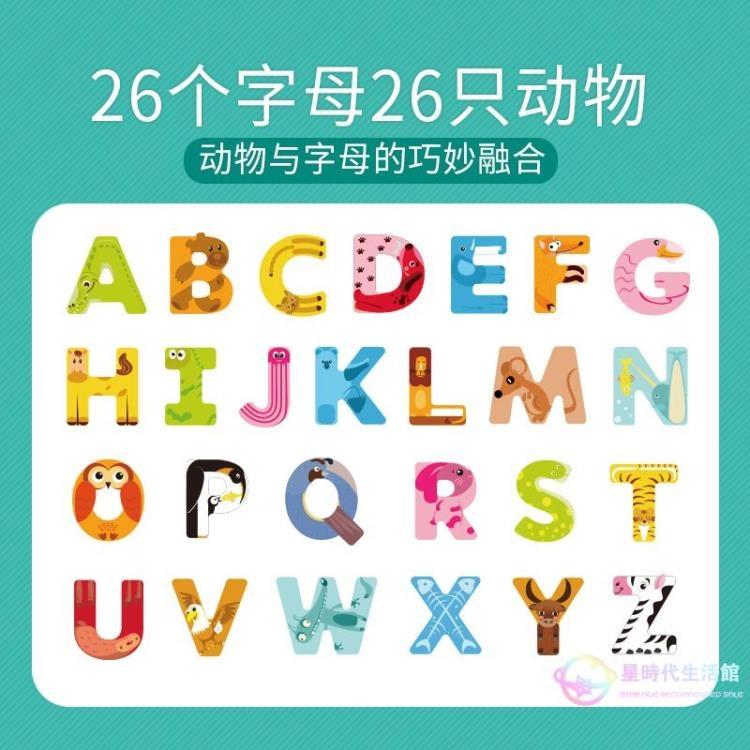 拼圖 兒童數字字母手抓板拼板寶寶早教木質益智玩具男孩1女孩2-3歲