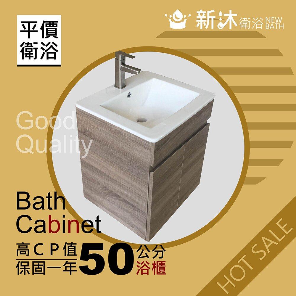 【新沐衛浴】50公分-防水木紋浴櫃(100%防水發泡板)