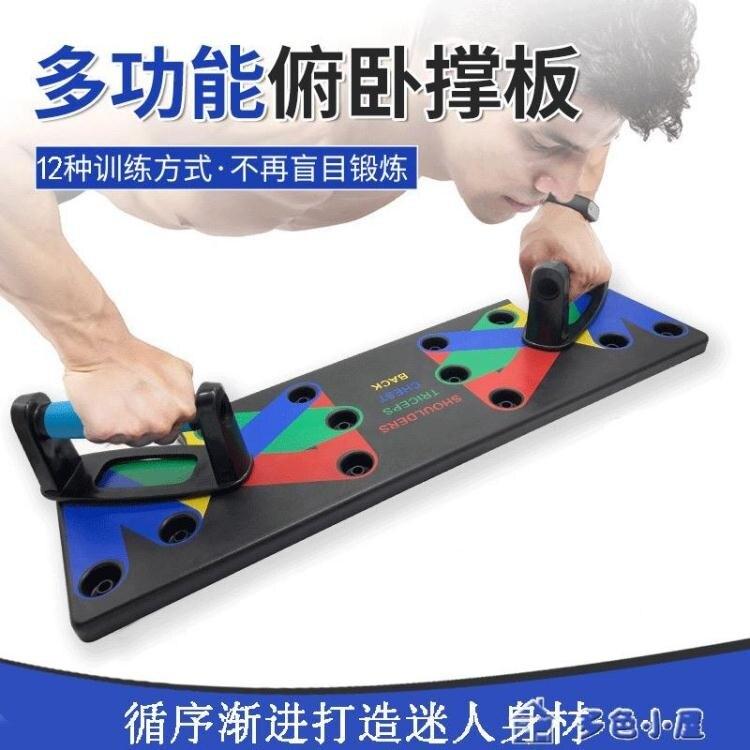 聚賽諾康多功能俯臥撐健身板訓練板家用雙板俯臥撐板支架男輔助器