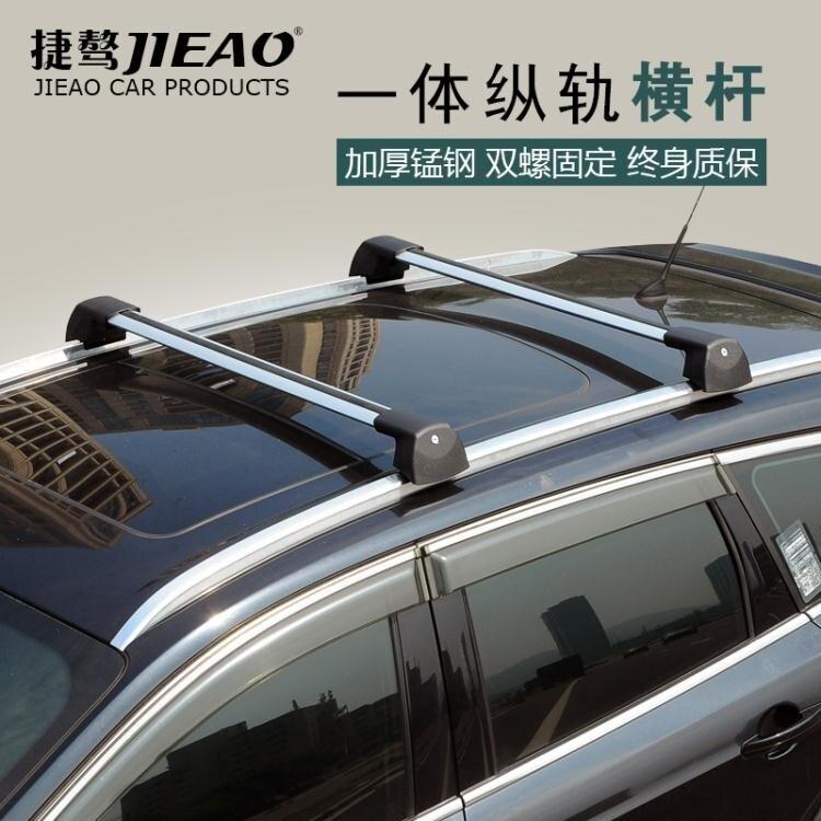 捷驁 Volvo 沃爾沃XC60橫桿車頂架 XC90 V60 V90行李架改裝專用汽車橫杠