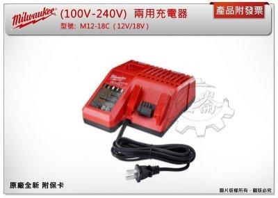 *中崙五金【附發票】(來電/店優惠價) (100V-240V) 美沃奇 M12-18C 12V/18V 兩用充電器