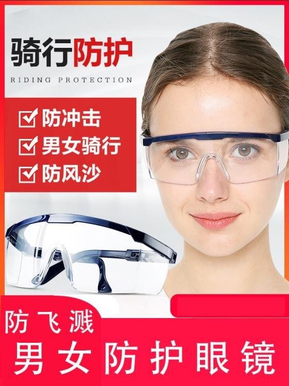 護目鏡 護目鏡防風沙防塵眼鏡男女騎行勞保防護防風防飛濺防灰塵擋風透明