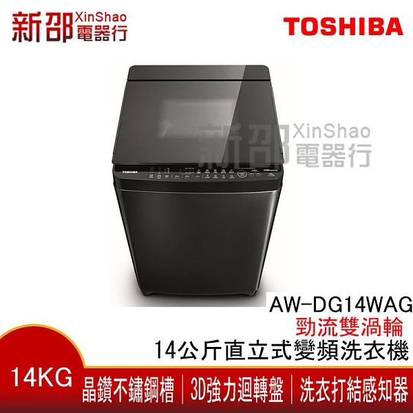 *新家電錧*【TOSHIBA東芝AW-DG14WAG】14公斤直立式SDD超變頻洗衣機