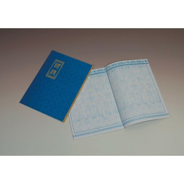 【紅禮簿 藍禮簿 大喜 禮金簿 題名錄 藍題名錄 妙妙屋禮贈品】藍禮簿A192名