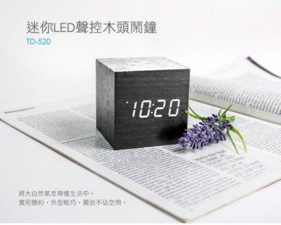 LED 迷你聲控 方形 木紋 鬧鐘/時鐘/鬧鈴/省電感應模式/拍手震動/木質 電子鐘/床頭鐘/電子鐘