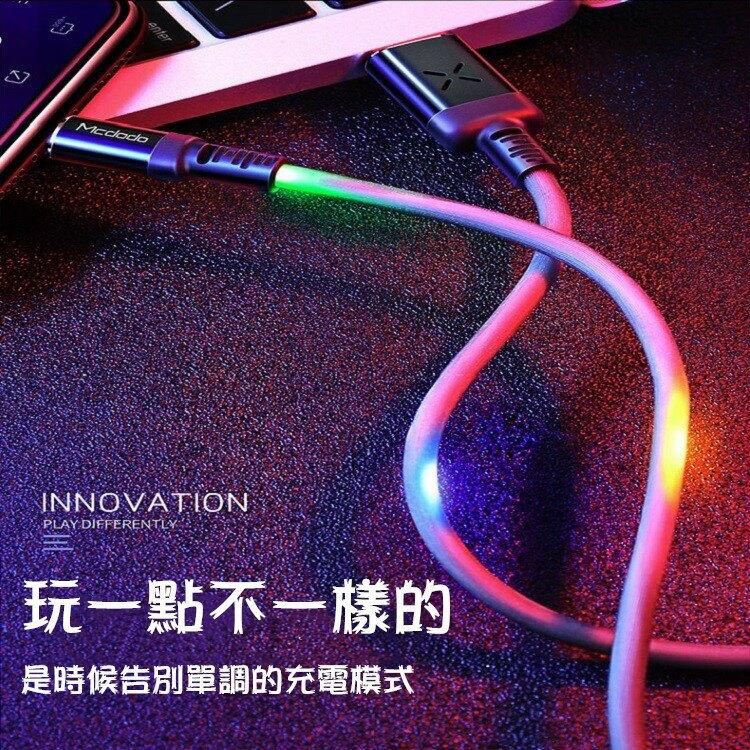 麥多多聲控充電傳輸線適用蘋果lightning介面充電傳輸線發光電線