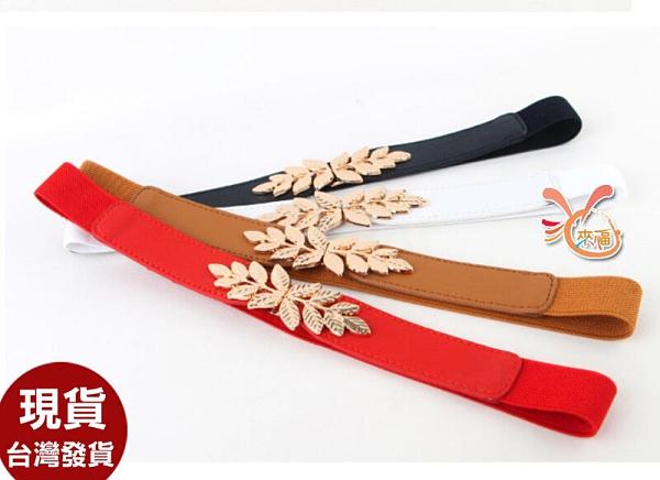 依芝鎂-H877腰封金頭葉細腰帶皮帶正品,售價150元