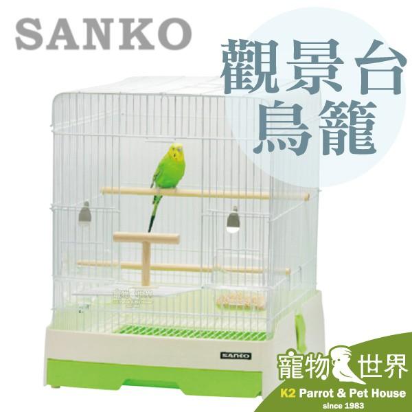 接單引進《寵物鳥世界》日本進口 SANKO 37-GR 觀景台式精緻鳥籠 綠色 #828 非台灣公司貨 JP154