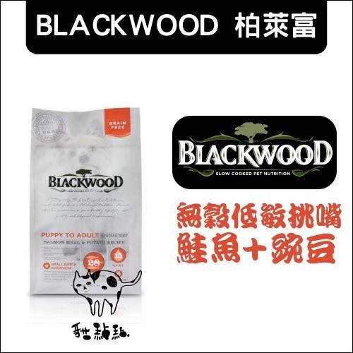 blackwood柏萊富低敏挑嘴無穀全齡犬配方美國製(15磅)