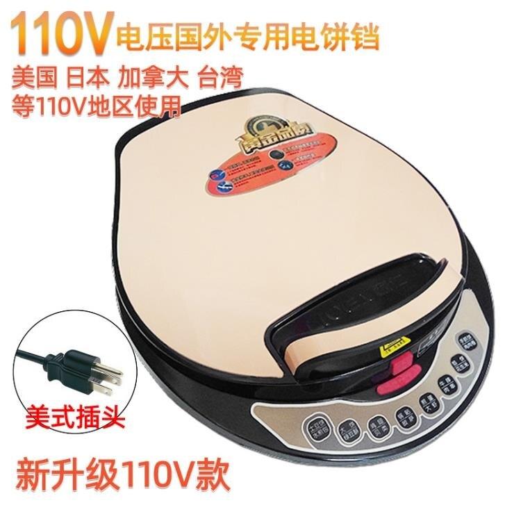 【快速出貨】110v電餅鐺美國日本加拿大智慧烙餅鍋懸浮盤可拆洗披薩煎餅機  創時代 新年春節  送禮