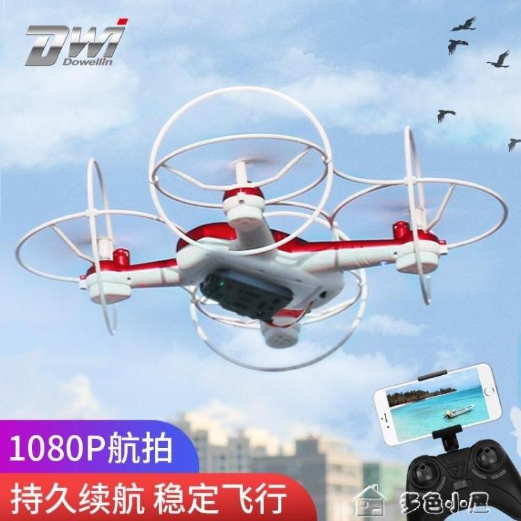 空拍機長續航無人機男孩航拍器防撞飛行器小學生耐摔兒童遙控飛機玩具