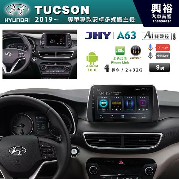 【JHY】2019~年Hyundai Tucson專用9吋螢幕A63系列安卓機*雙聲控+藍芽+導航+安卓※原廠環景可以用