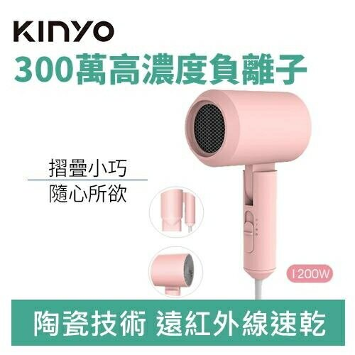 KINYO KH-9201PI 陶瓷 負離子 吹風機 粉