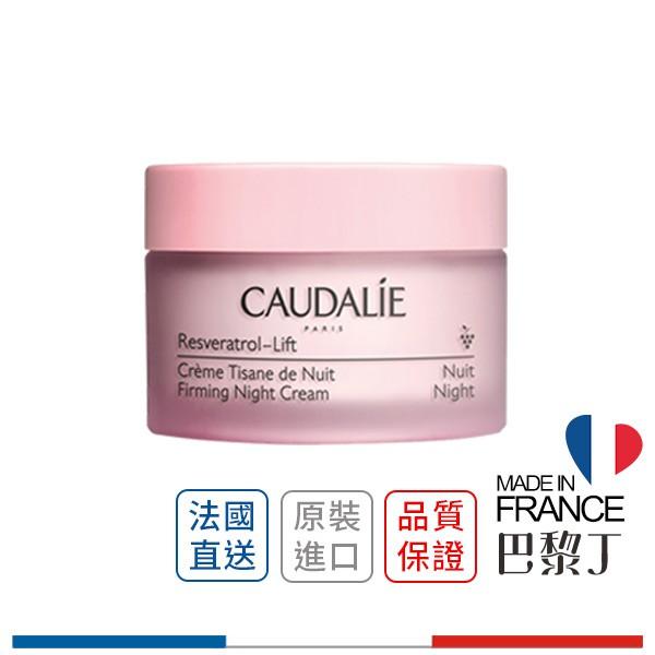 【法國最新包裝】歐緹麗 CAUDALIE 葡萄藤白藜蘆醇逆時抗痕晚霜 50ml【巴黎丁】